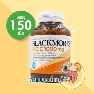 Blackmores Bio C 1000 mg บรรจุ 150 เม็ด