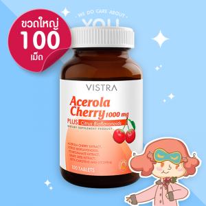 Vistra Acerola Cherry 1000 mg. บรรจุ 100 เม็ด [ขวดใหญ่]