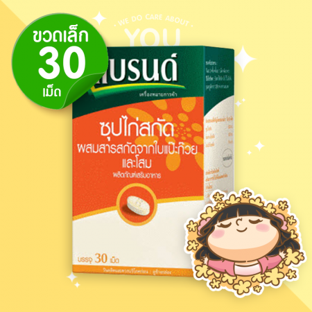 Brand's Ginkgo Biloba with Essence of Chicken บรรจุ 30 เม็ด