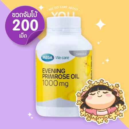 Mega We Care Evening Primrose Oil 1000mg. 200 แคปซูล